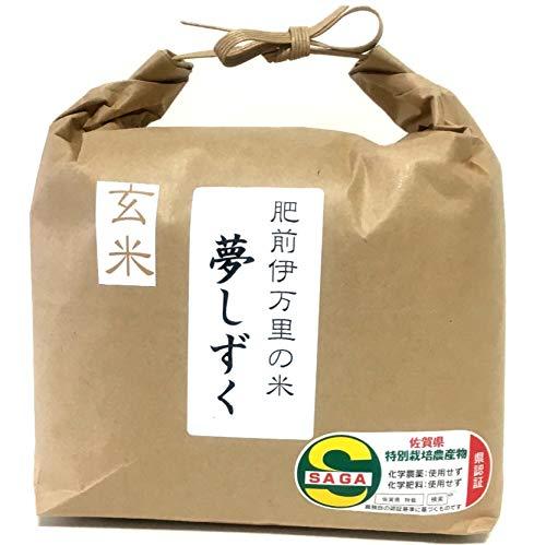 自宅で作る発芽玄米 無農薬 無化学肥料 特別栽培 夢しずく 玄米 食味ランキング最高評価特A 2kg