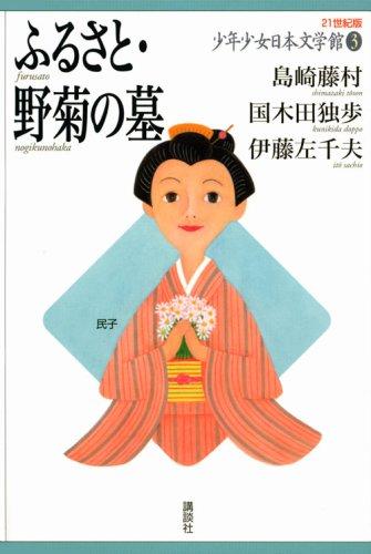ふるさと・野菊の墓 (21世紀版・少年少女日本文学館3)
