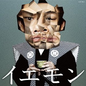 イエモン-FAN'S BEST SELECTION-[初回盤 CD+DVD] [CD+DVD] [Limited Edition]