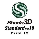 Shade3D Standard ver.18 DL版|オンラインコード版