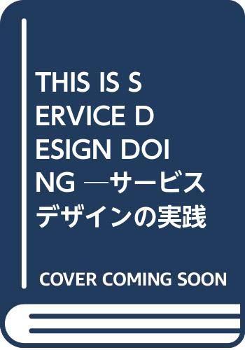 THIS IS SERVICE DESIGN DOING ─サービスデザインの実践(仮)