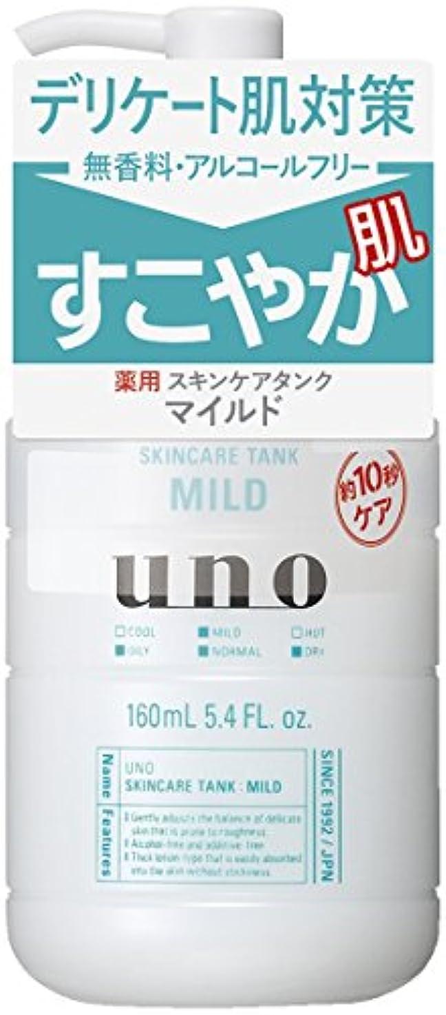 マントル無声で取るウーノ スキンケアタンク (マイルド) 160ml (医薬部外品)