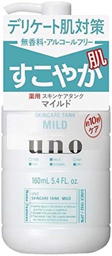 蒸追放するはっきりしないウーノ スキンケアタンク (マイルド) 160ml (医薬部外品)