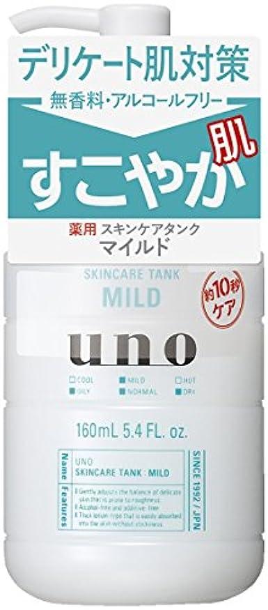 勝つ荒廃する地殻ウーノ スキンケアタンク (マイルド) 160ml (医薬部外品)
