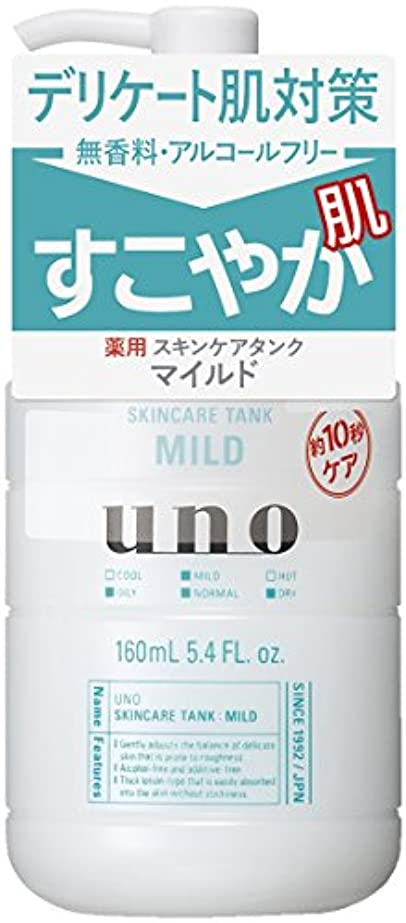 矢病者安心ウーノ スキンケアタンク (マイルド) 160ml (医薬部外品)
