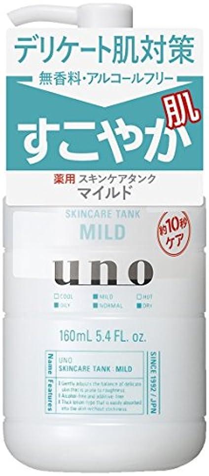 長くする金属序文ウーノ スキンケアタンク (マイルド) 160ml (医薬部外品)