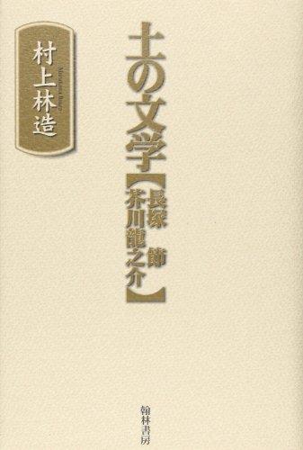 土の文学―長塚節・芥川龍之介