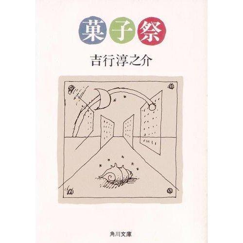 菓子祭 (角川文庫 緑)の詳細を見る
