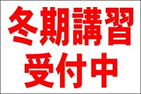 シンプル看板L 「冬期講習受付中(赤)」<スクール・塾・教室>屋外可(約H91cmxW60cm)