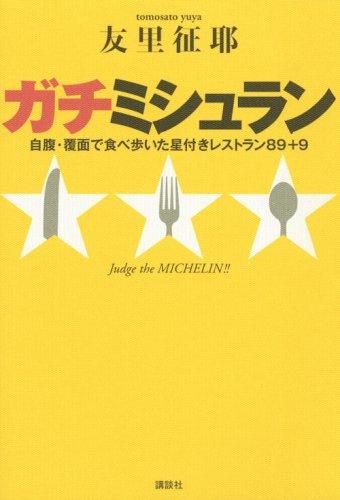 ガチミシュラン 自腹・覆面で食べ歩いた星付きレストラン89+9の詳細を見る
