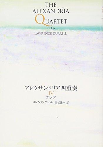 アレクサンドリア四重奏 4 クレアの詳細を見る