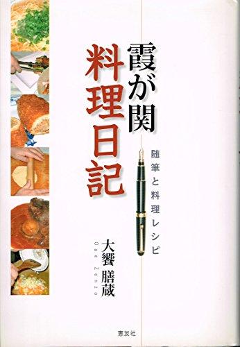 霞が関料理日記―随筆と料理レシピ