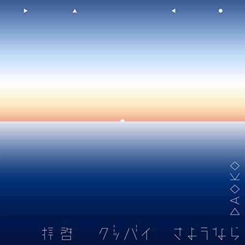DAOKO – 拝啓グッバイさようなら [FLAC / 24bit Lossless / WEB] [2017.04.15]