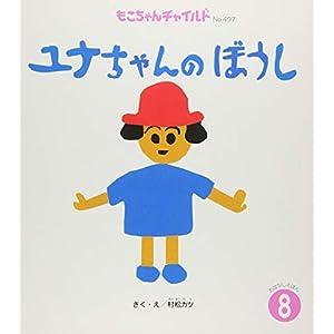 ユナちゃんのぼうし (もこちゃんチャイルド おはなしえほん 8)