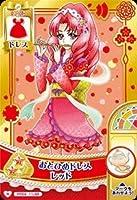 プリンセスパーティー4弾 ミュージックパーティー/PP04-11/おとひめドレスレッド R