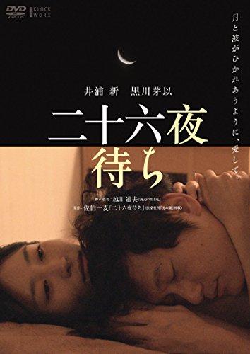 二十六夜待ち [DVD]
