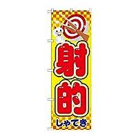 のぼり 21107 射的 【人気 おすすめ 通販パーク】