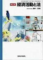 【190東法】新訂版 経済活動と法【商業355】
