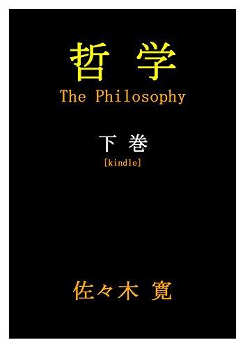 哲学(下巻)