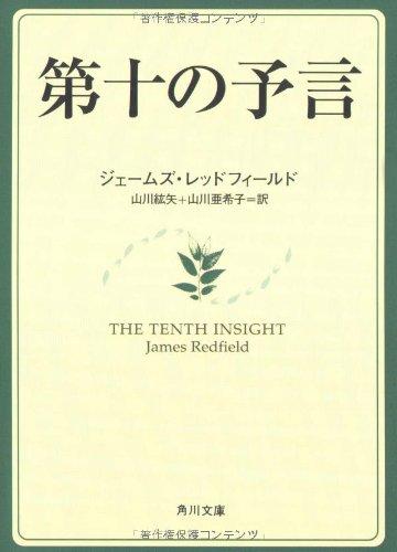 第十の予言 (角川文庫ソフィア)の詳細を見る