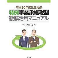 平成30年度改正対応 特例事業承継税制徹底活用マニュアル