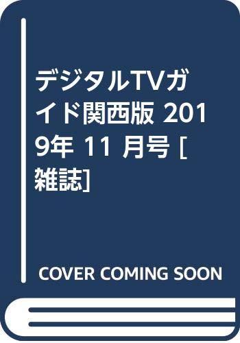 デジタルTVガイド関西版 2019年11月号