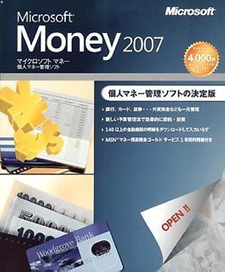 無一文実質的に追うMicrosoft Money 2007