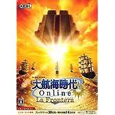 大航海時代 Online ~La Frontera~