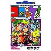 コロッケ! (8) (コロコロドラゴンコミックス)