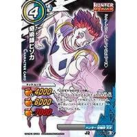 Hunter X Hunter Miracle Battle Carddass HHEX01-41