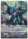 ヴァンガ VEB(2) 蒼嵐竜 メイルストローム(VR)(VEB02/003)