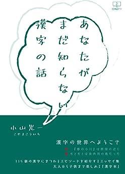 [小山 光一]のあなたがまだ知らない漢字の話 (22世紀アート)