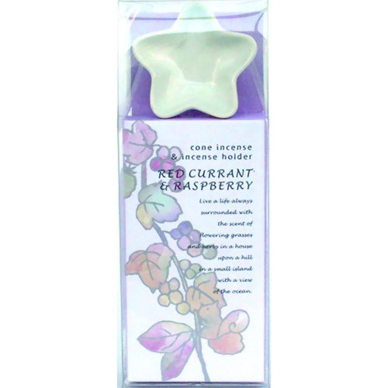 渇き枝ピースサンハーブ お香セット レッドカラント&ラズベリー 8粒入(香皿付き)