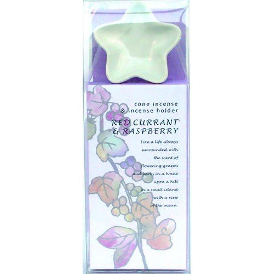 粘土贅沢なファブリックサンハーブ お香セット レッドカラント&ラズベリー 8粒入(香皿付き)