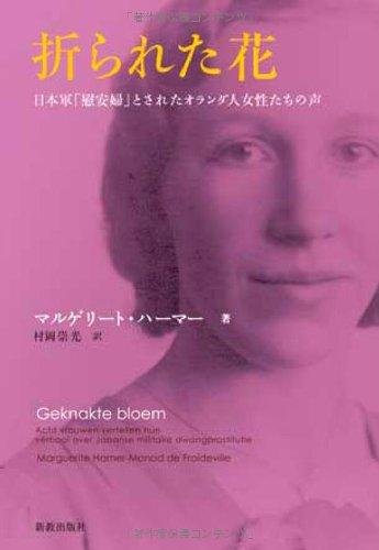 折られた花: 日本軍「慰安婦」とされたオランダ人女性たちの声の詳細を見る