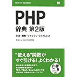 PHP辞典 第2版 (DESKTOP REFERENCE)