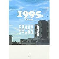 1995年―未了の問題圏