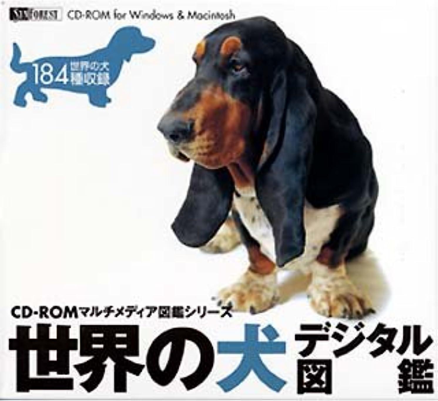 アナニバーアサー横世界の犬 デジタル図鑑