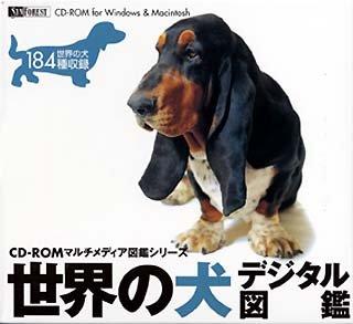 世界の犬 デジタル図鑑