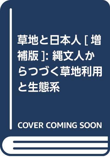 [画像:草地と日本人[増補版]: 縄文人からつづく草地利用と生態系]
