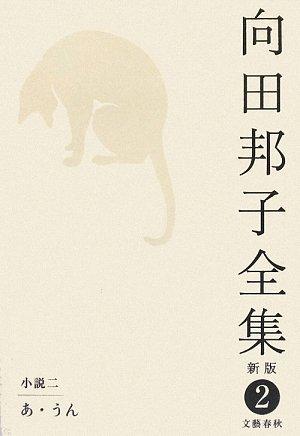 向田邦子全集〈2〉小説2 あ・うんの詳細を見る