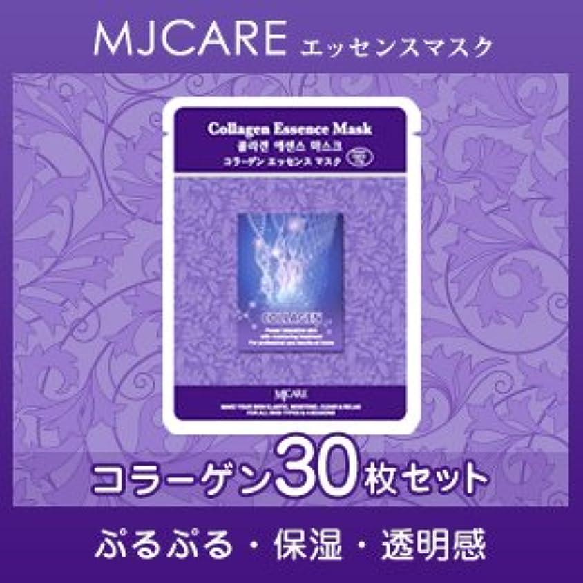 謝る人気郵便MJCARE (エムジェイケア) コラーゲン エッセンスマスク 30セット