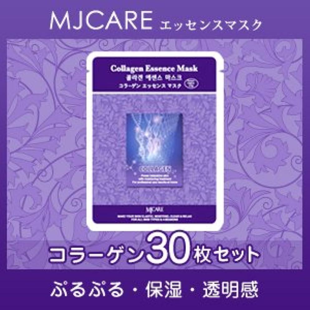 報復酸度加速度MJCARE (エムジェイケア) コラーゲン エッセンスマスク 30セット