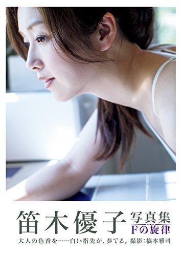 笛木優子 写真集 『 Fの旋律 』...