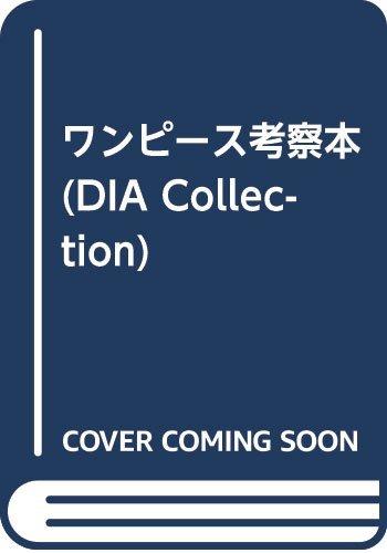 [画像:ワンピース 四皇撃破の記録指針 (DIA Collection)]