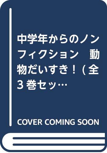 [画像:中学年からのノンフィクション 動物だいすき!(全3巻セット)]