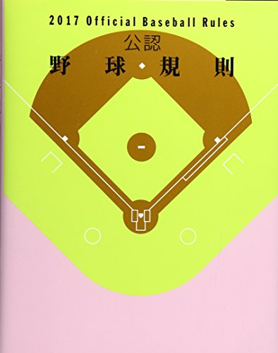 公認野球規則2017