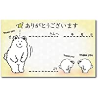 サンクスカード【0019:白くま】(名刺サイズ)1セット100枚