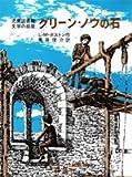 グリーン・ノウ物語〈別巻〉グリーン・ノウの石 (児童図書館・文学の部屋)