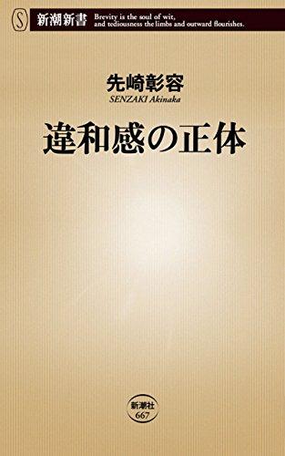 違和感の正体(新潮新書)